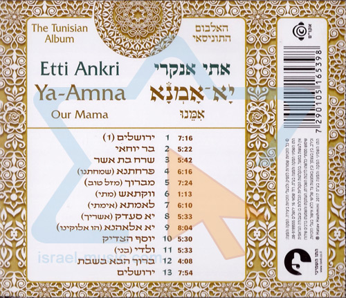 Ya-Amna (Our Mama) - Etti Ankri