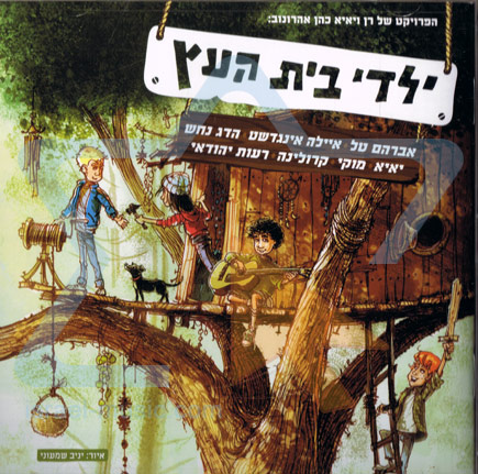 The Tree House Kids 1 by Yaya Cohen Aharonoff