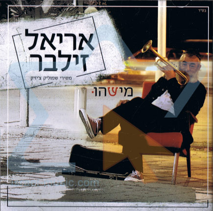 Someone by Ariel Zilber