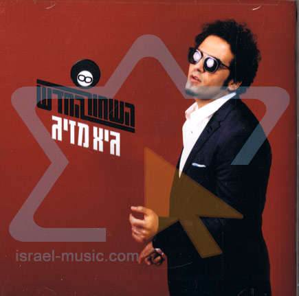 Hashachor Hachadash (The New Black) - Guy Mazig