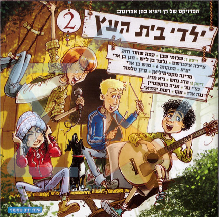 The Tree House Kids 2 - Yaya Cohen Aharonoff
