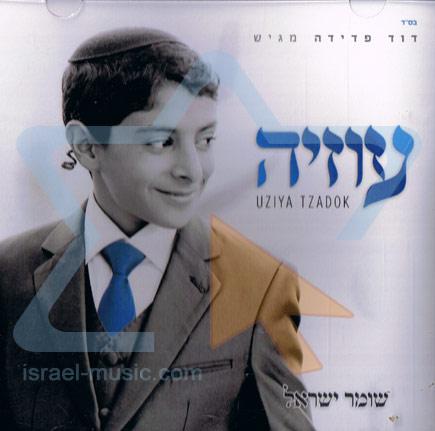 Shomer Israel Par Uzia Tzadok