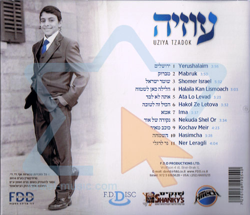 Shomer Israel by Uzia Tzadok