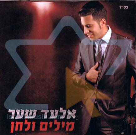 Words & Music by Elad Shaer