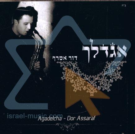 Agadelcha by Dor Assaraf