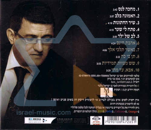 Waiting For A Miracle by Avi Ben Israel
