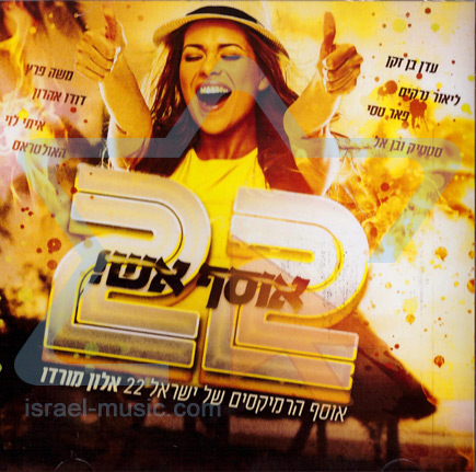 The Israel Remix Collection Vol. 22 - Alon Mordo