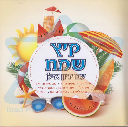 Happy Summer with Yaron Ilan - Yaron Ilan