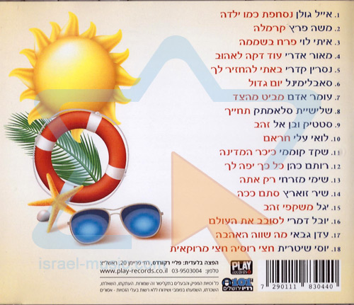 Happy Summer with Yaron Ilan Par Yaron Ilan