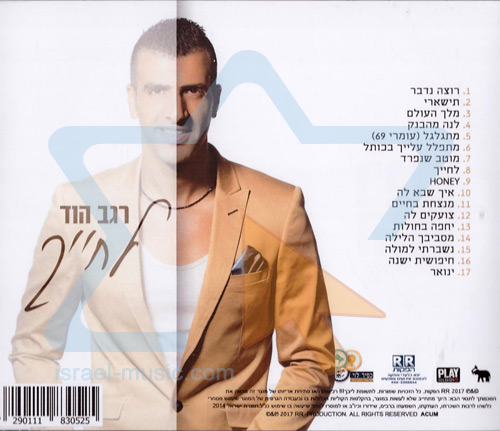 To Smile By Regev Hod
