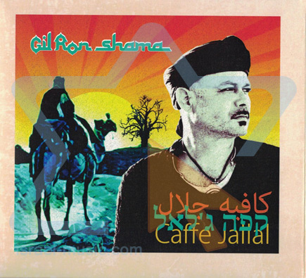 Cafe Jallal by Gil Ron Shama