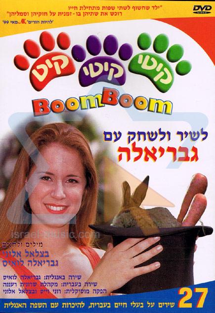 Kity Kity Kit Boom Boom Par Gabriela Lewis