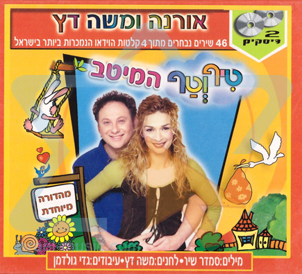 The Best of Tif Ve'taf by Orna and Moshe Datz