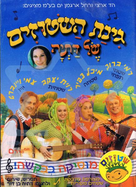 Ginat Ha'stouzim Shel Datya by Datya Ben Dor