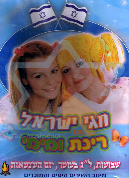 Holidays of Israel with Rinat and Mimi - Shavuot, Lag Ba'Omer, Independence Day by Rinat Gabay
