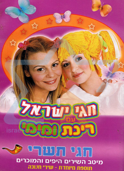 Holidays of Israel with Rinat and Mimi - Tishrei Holidays by Rinat Gabay