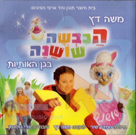Shoshana the Sheep - In the Letters Garden by Moshe Datz