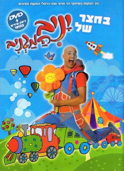 Bahatzer Shel Yaniv Hamagniv by Yaniv Hamagniv