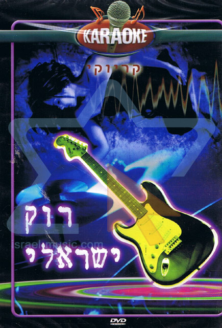 Israeli Rock by Various
