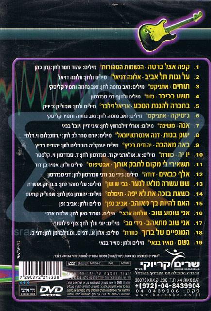 Israeli Rock Par Various
