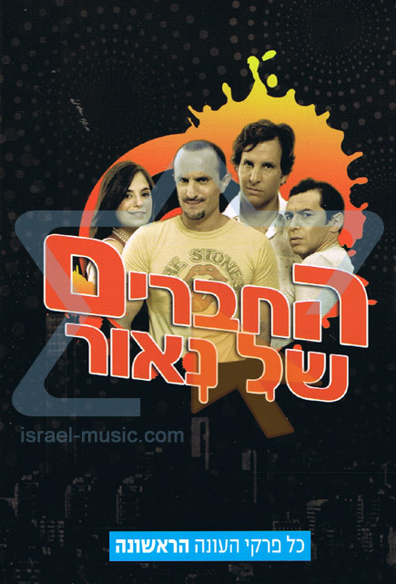 The Friends Of Naor by Naor Tzion