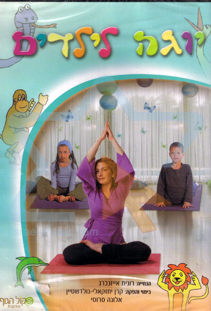 Yoga For Kids by Various
