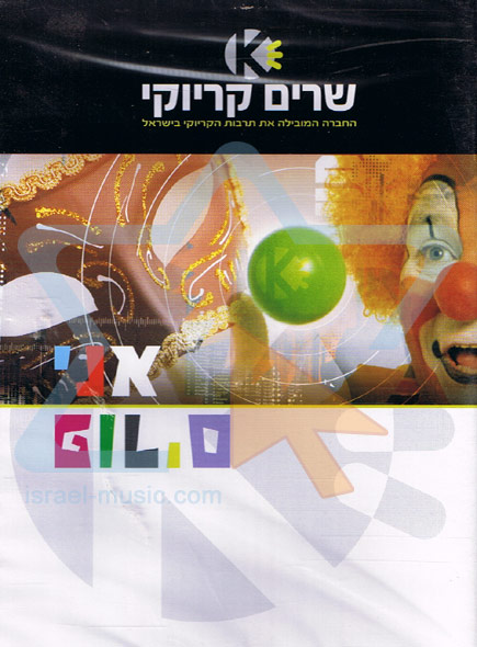 Ani Purim لـ Various