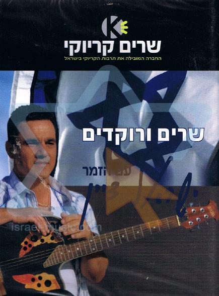 Singing And Dancing by Israel Dayan