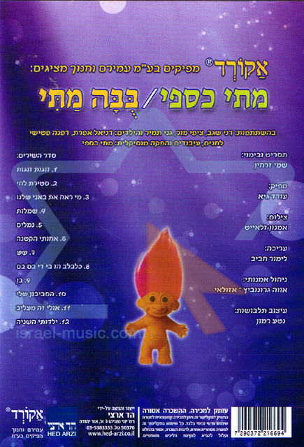 Buba Matti - DVD + CD لـ Matti Caspi