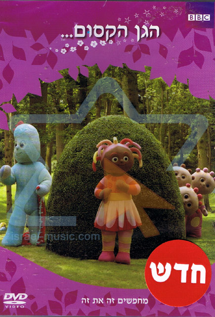 Look At That! by In The Night Garden