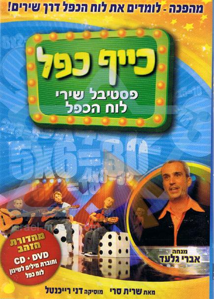 Keif Kefel by Avri Gilad