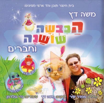 Shoshana the Sheep and Friends by Moshe Datz