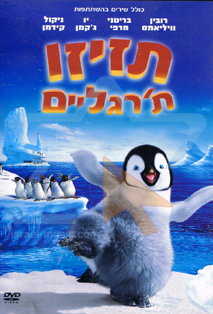 Happy Feet by Various
