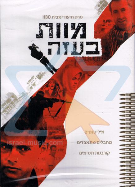 Death In Gaza Par Various