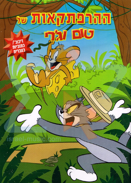 Tom and Jerry: Tales Vol. 1 by Various
