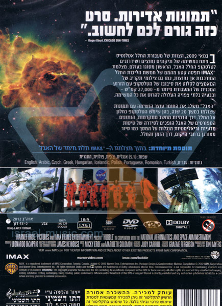 IMAX: Hubble - Various