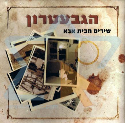 Songs From My Father House Par The Gevatron the Israeli Kibbutz Folk Singers