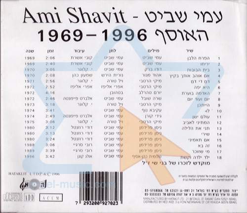 The Collection 1969 - 1996 by Ami Shavit