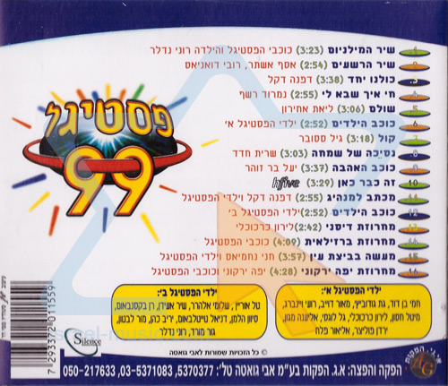 Pestigal 99 by Various
