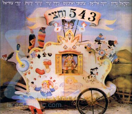 3, 4, 5 and Va'chetzi by Various