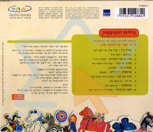 Gdalyahu and the Mistouk by Geri Ekstein