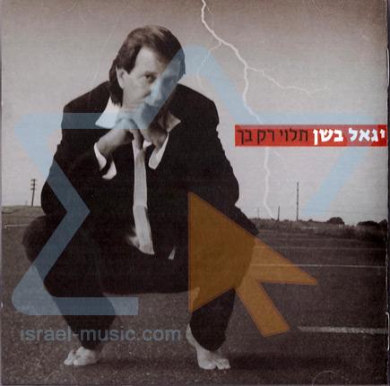 Taluy Rak B'cha by Yigal Bashan
