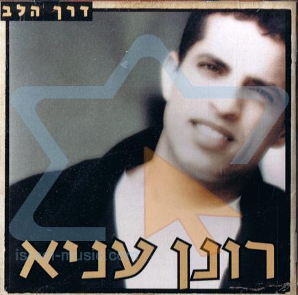 Derech Ha'lev by Ronen Anya