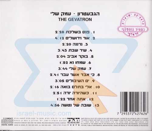 Emek Sheli Par The Gevatron the Israeli Kibbutz Folk Singers