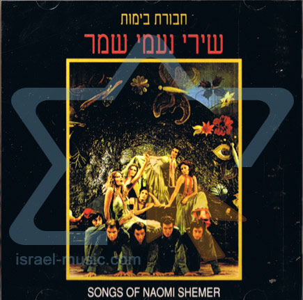 Songs Of Naomi Shemer by Havurat Bimot