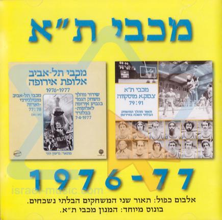 Maccabi Tel Aviv 1976-77 لـ Various
