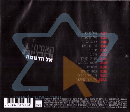 Towards Silence by The Brothers & The Animals (Ha'achim Ve'Hachayot)