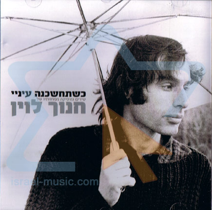 Songs and Music From Chanoch Levin Plays Von Various