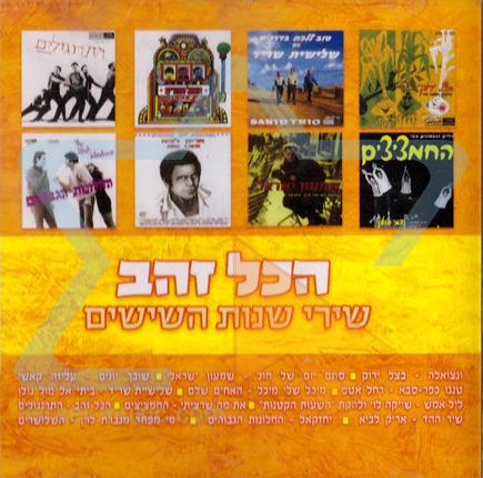 Hakol Zahav by Various