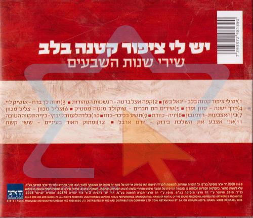 Yesh Li Tzipor Ktana Ba'lev by Various